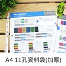 珠友 LC-10059 A4/13K 11孔加厚資料袋50入(適用2.3.4孔夾)