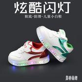 男女兒童發光鞋 新款學步鞋閃燈小白鞋運動板鞋小童 BF20376『男神港灣』