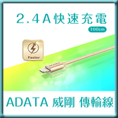 ADATA 威剛 Lightning 充電傳輸線 蘋果充電線 AMFIPL-100CM-CBK
