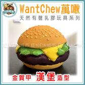 *~寵物FUN城市~*《WantChew萬啾 狗玩具系列》金賀甲 漢堡(一入) 有聲乳膠玩具