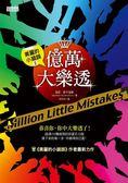 (二手書)美麗的小錯誤(2):億萬大樂透