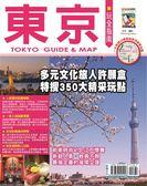 (二手書)東京玩全指南【最新版】2016