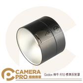 ◎相機專家◎ 預購 Godox 神牛 R10 標準反射罩 燈罩 棚燈罩 適用 AD400Pro 公司貨