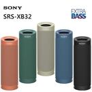 SONY SRS-XB23 重低音 藍芽喇叭 藍牙喇叭 (索尼公司貨) IP67防水防塵