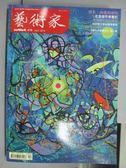 【書寶二手書T5/雜誌期刊_QDO】藝術家_479期_名家傑作黃賓虹