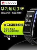智慧手環 榮耀智慧手環男女款運動手錶通用安卓蘋果華為藍芽防水A2計步3防水睡 寶媽優品