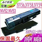 GATEWAY 電池(原廠)-捷威 電池- GATEWAY NV52,NV53,NV56,NV58,NV59,AS09A70,AS09A71,AS09A73,AS09A51,