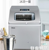 惠康制冰機商用小型奶茶店25kg大型家用全自動迷你方冰塊制作機CY  自由角落