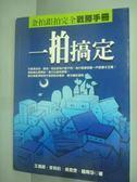【書寶二手書T9/投資_KKL】一拍搞定-金拍銀拍完全戰勝手冊_王鴻薇、李莉珩