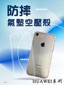 『氣墊防摔殼』華為 HUAWEI Y6 Pro Y7 Pro 透明軟殼套 空壓殼 背殼套 背蓋 保護套 手機殼