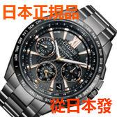 免運費 日本正規貨 公民 EXCEED F900 GPS太陽能電波手錶 男士手錶 CC9017-59G