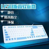 折叠鍵盤旋剛 防水折疊軟鍵盤便攜鍵盤 靜音硅膠usb有線鍵盤 筆記本軟鍵盤伊芙莎