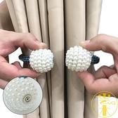 窗簾夾磁鐵窗簾綁帶一對歐式客廳臥室百搭綁繩系帶【雲木雜貨】