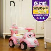 兒童扭扭車 萬向輪嬰幼兒帶音樂四輪玩具男滑行溜溜車【韓國時尚週】