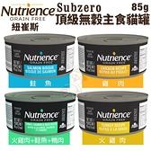 【單罐】Nutrience紐崔斯 Subzero頂級無穀主食貓罐85g 高含量優質動物蛋白質 貓罐頭*KING*
