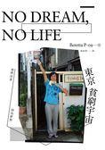 NO DREAM,NO LIFE:東京貧窮宇宙 ──我們活著,因為夢想