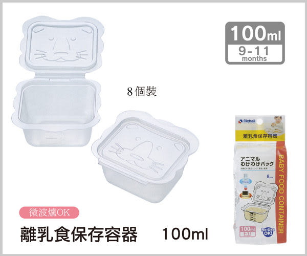 [寶媽咪親子館] 日本利其爾Richell 卡通離乳食保存容器100ml (981078)