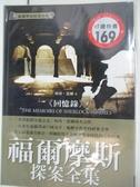 【書寶二手書T1/一般小說_ATH】回憶錄-福爾摩斯探案全集3_柯南.道爾