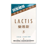 LACTIS樂蒂斯 乳酸菌生成萃取液【久億藥局】