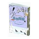 森林報報:冬天,森林裡有什麼新鮮事!(全世界孩子都在讀的世界經典自然文學)