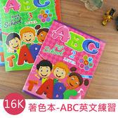 珠友 SB-07007 16K著色本-ABC英文練習/畫圖本/兒童塗鴉本/幼教著色本/24頁