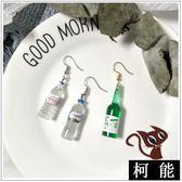 耳飾【8112】潮流個性創意瓶子造型可愛簡約氣質耳環