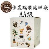 【CoffeeBreaks】肯亞 穆拉雅鎮 佳裘瑞歌處理廠 AA級手沖包(10gx10包入)