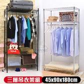 【居家cheaper】45X90X180CM三層單桿衣架組(無布套)電鍍銀