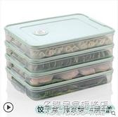 餃子盒凍餃子家用速凍水餃盒混沌盒冰箱雞蛋保鮮收納盒多層托盤【名購新品】