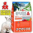 【培菓平價寵物網】猋Pure34《挑嘴幼...