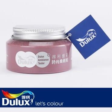 Dulux 得利 臻彩時尚樂刷瓶 奧秘紫色款 100ml