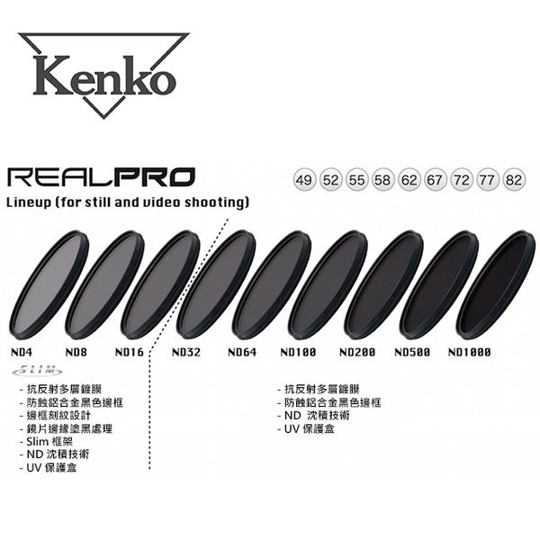 ◎相機專家◎ Kenko RealPRO ND16 77mm 防水抗油汙多層膜減光鏡 減4格 公司貨