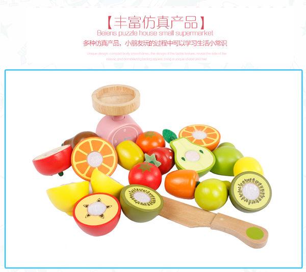 *粉粉寶貝玩具*實木製仿真蔬菜水果攤~水果切切樂~仿真家家酒玩具~