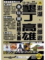 二手書《墾丁 高雄 澎湖、東部遊:食玩買終極天書(2013-14年版)》 R2Y ISBN:9881544718