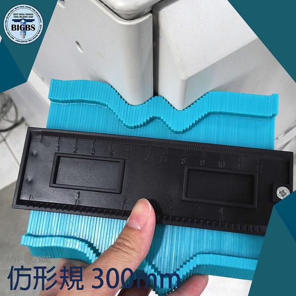 利器五金 取樣尺 輪廓規 取型器 仿形規尺 25公分 弧度 曲線測量尺量規弧度尺 MG300