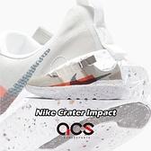 Nike 休閒鞋 Crater Impact 米白 橘 再生材質 運動鞋 男鞋 【ACS】 DB2477-210