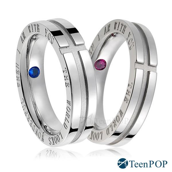 情侶對戒 ATeenPOP 珠寶白鋼戒指尾戒 有你相依 十字架戒指 刻字戒指 聖誕禮物 送刻字 單個價格
