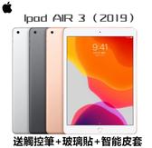免運 送觸控筆+玻璃貼+智能皮套 iPad air3 2019款 10.5寸 ( 64GWiFi版 ) 拆封福利品 實體門市