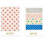 日本 KITTA 攜帶型和紙膠帶/Basic系列-圓點點2【HITOTOKI 文房具】