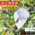 摘果器 摘果神器 摘果器伸縮桿高空摘果桿多功能不銹鋼伸縮桿摘柿子水果