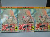 【書寶二手書T2/漫畫書_MPK】滅日_4~6集間_共3本合售