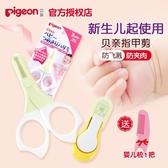 日本貝親嬰幼兒指甲剪新生兒專用指甲鉗初生寶寶小剪刀安全防夾肉