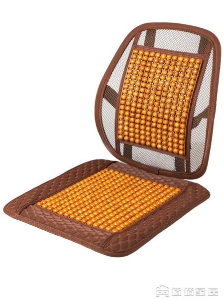 靠背椅墊 坐墊夏季腰枕靠枕木珠腰靠椅墊靠背墊涼席汽車座墊靠墊【免運快出】