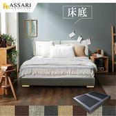 ASSARI-梅薇思耐刮貓抓皮床底-雙人5尺咖6606