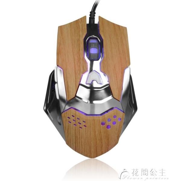 有線滑鼠-時尚木紋游戲滑鼠有線 金屬LOL電競發光家用臺式機筆記本電腦通用  花間公主