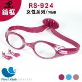 【SABLE黑貂】女性泳鏡-純鏡框(RS-924)三色-荳蔻粉/夢幻藍/櫻桃紅
