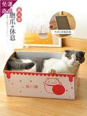 貓抓板 貓盒子瓦楞紙箱魔力貓盒貓窩房子磨爪器貓咪玩具耐磨抓板
