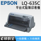 EPSON LQ-635C 平台式24針點矩陣印表機 比310好用