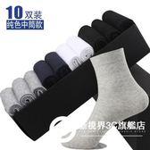 10雙棉襪男襪男純棉中筒運動祙商務襪子男襪竹纖維中筒男襪