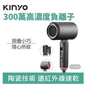 KINYO KH-9201GY 陶瓷 負離子 吹風機 灰